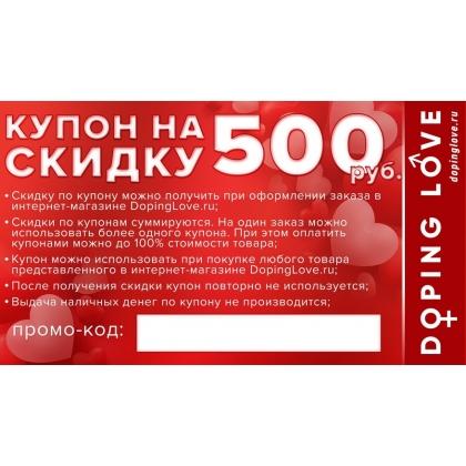 Купон 500 Рублей