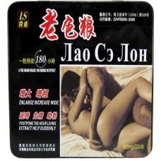 Лао Сэ Лон