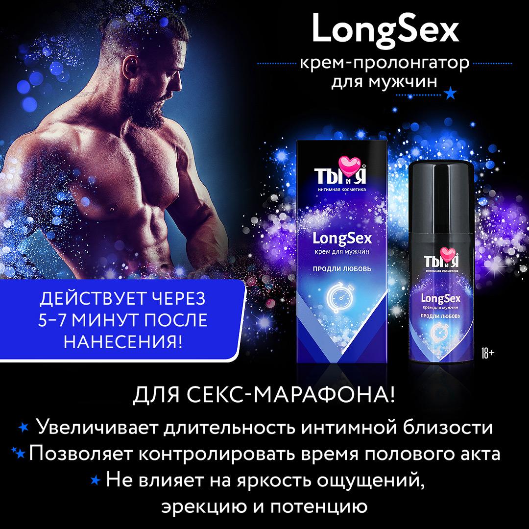 Крем-пролонгатор «Long Sex»