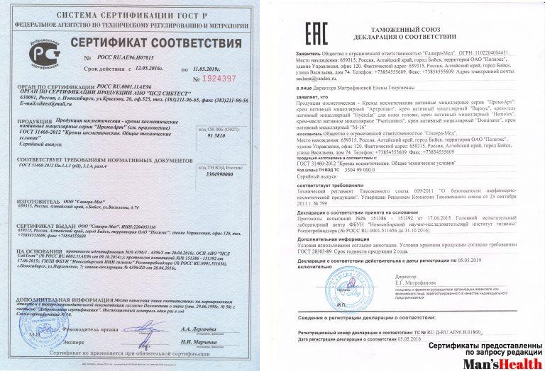 Сертификаты Спрей М 16