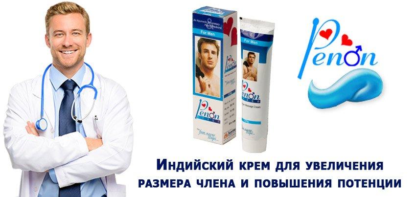 penon cream купить