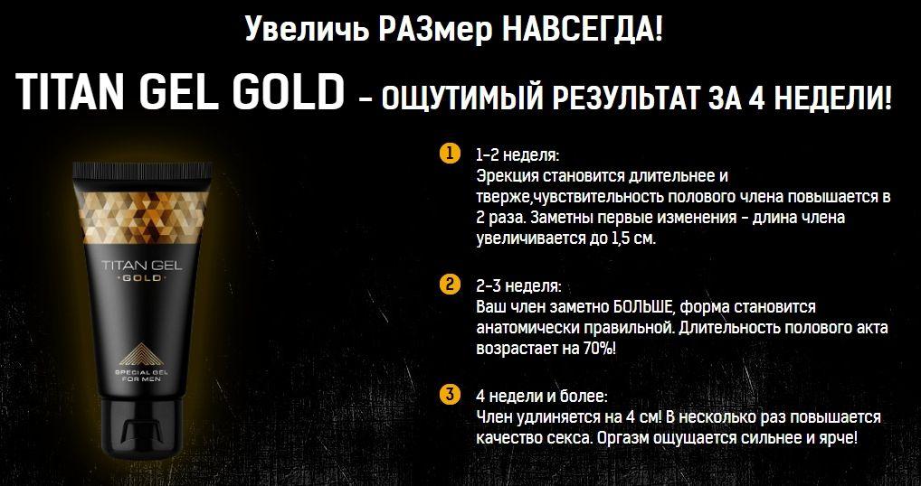 titan gel gold купить с доставкой