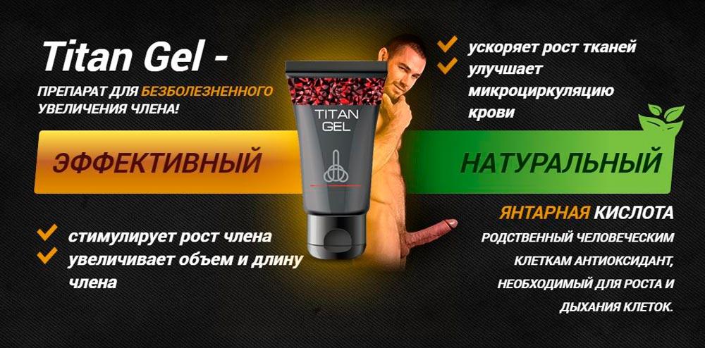 купить Титан гель голд для увеличения