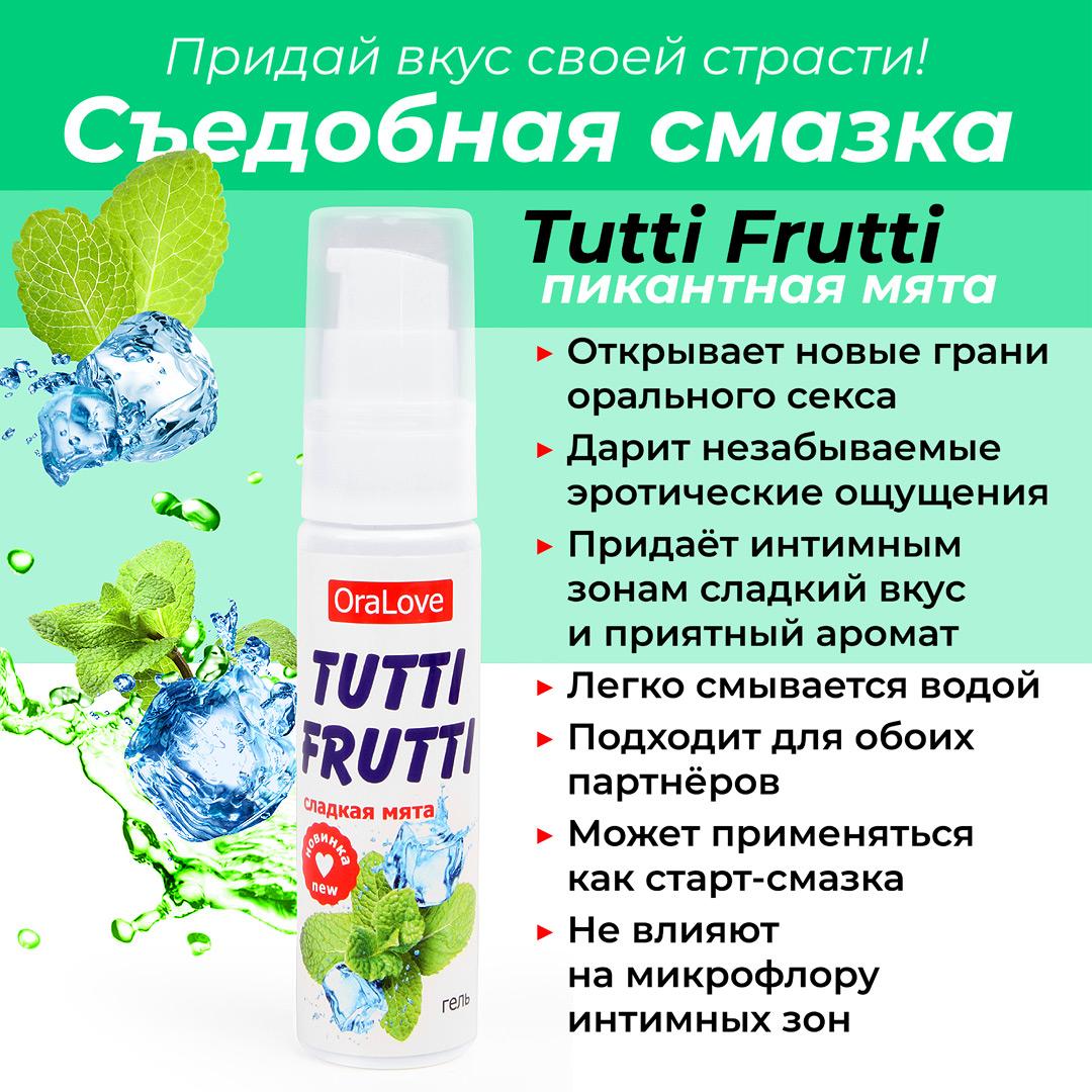 Съедобный лубрикант Tutti-Frutti со вкусом «Сладкая мята»