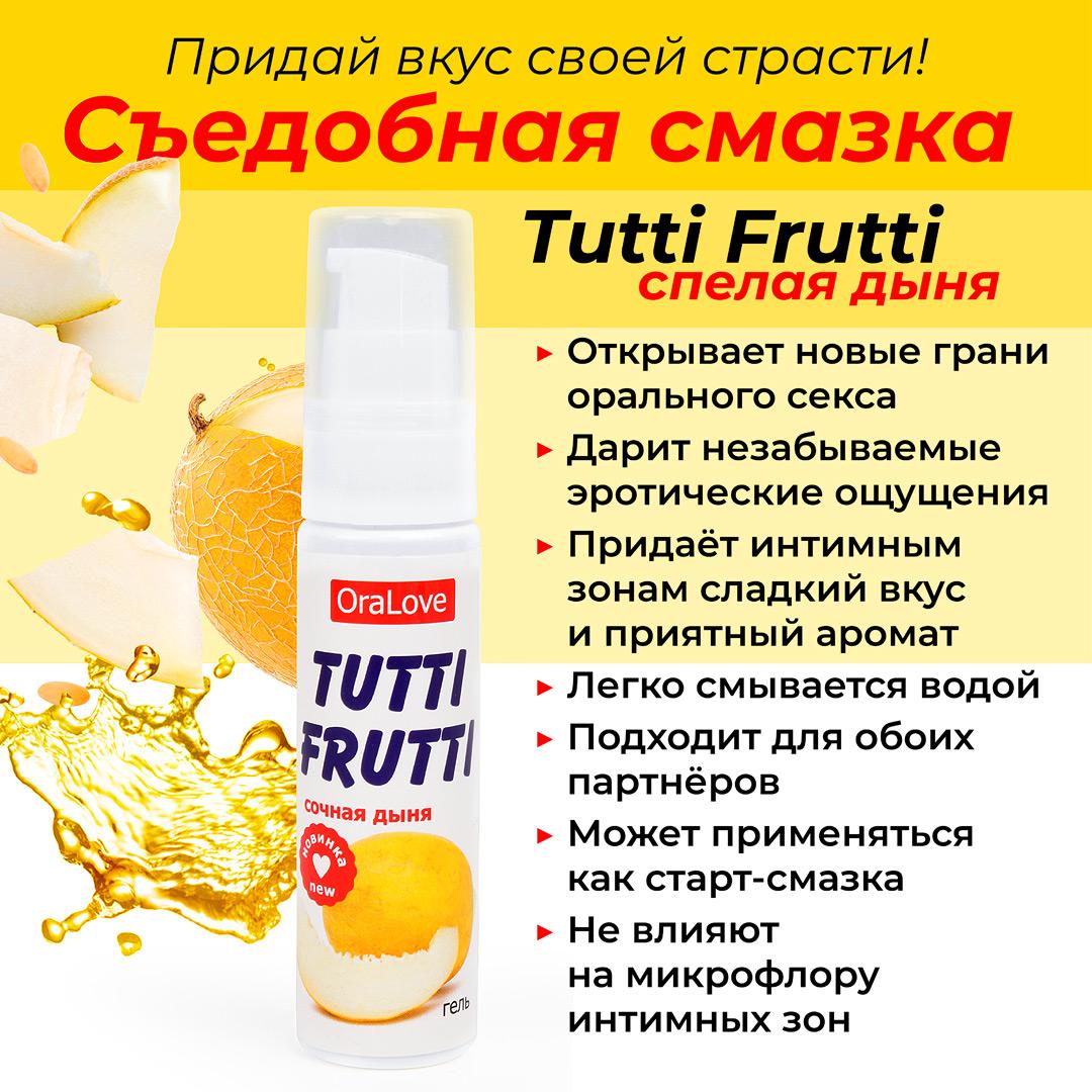 Съедобный лубрикант Tutti-Frutti со вкусом «Сочная дыня»