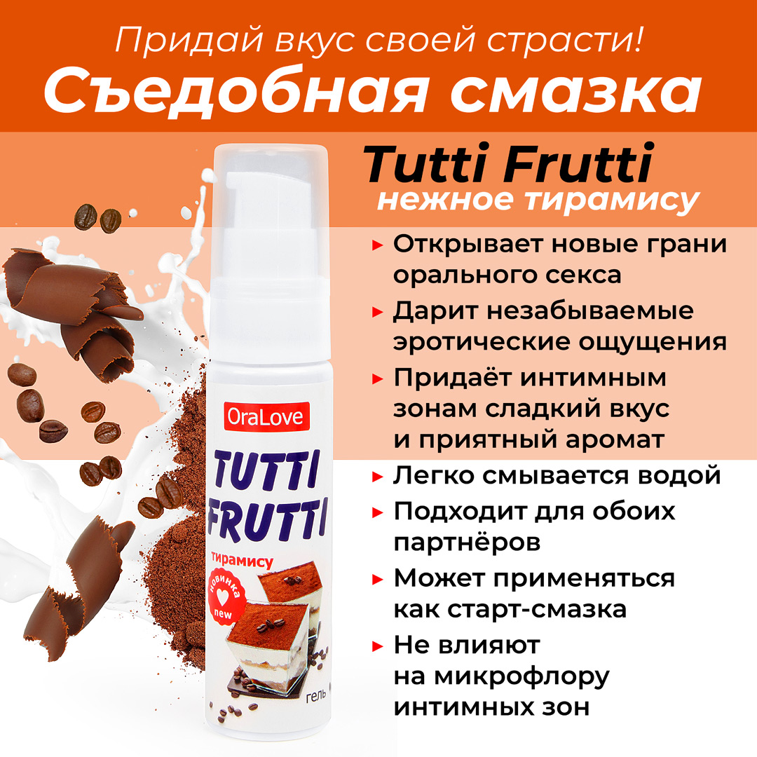 Съедобный лубрикант Tutti-Frutti со вкусом «Тирамису»