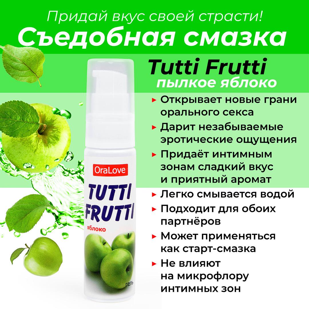 Съедобный лубрикант Tutti-Frutti со вкусом «Яблоко»