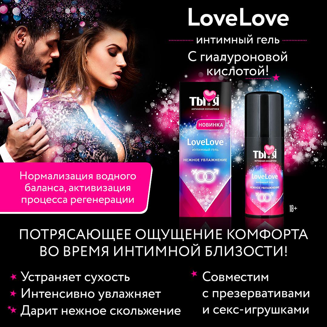Увлажняющий интимный гель «LoveLove»