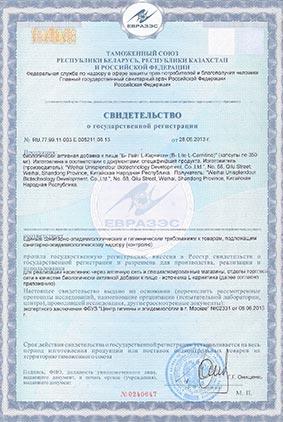 сертификат-1 билайт