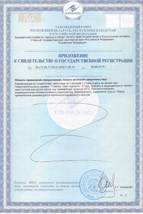 сертификат-2 билайт