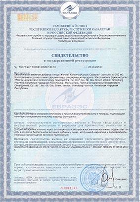 сертификат-1 конжак