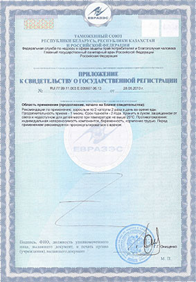 сертификат-2 конжак