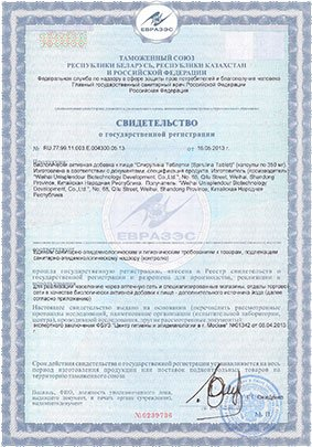 сертификат-1 спирулина