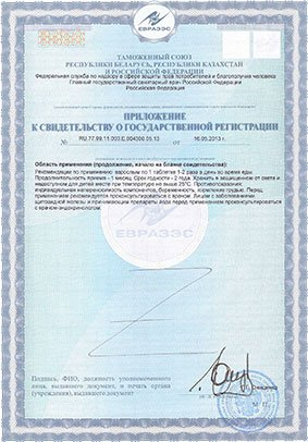 сертификат-2 спирулина